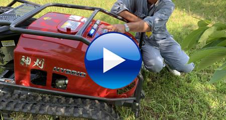ラジコン草刈機